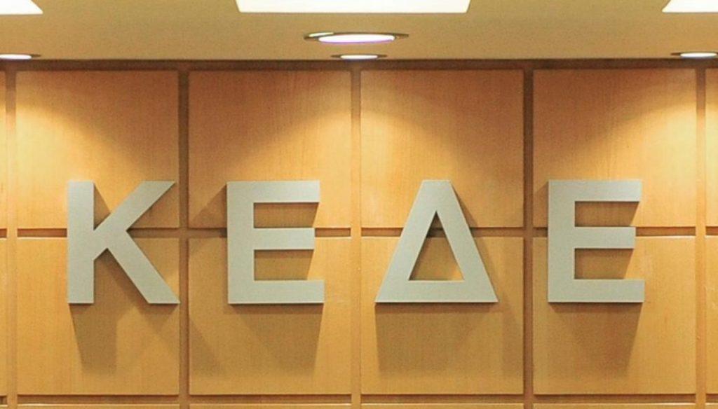 Σφοδρή αντίδραση ΚΕΔΕ για το κλείσιμο υποκαταστημάτων τραπεζών σε πολλούς δήμους