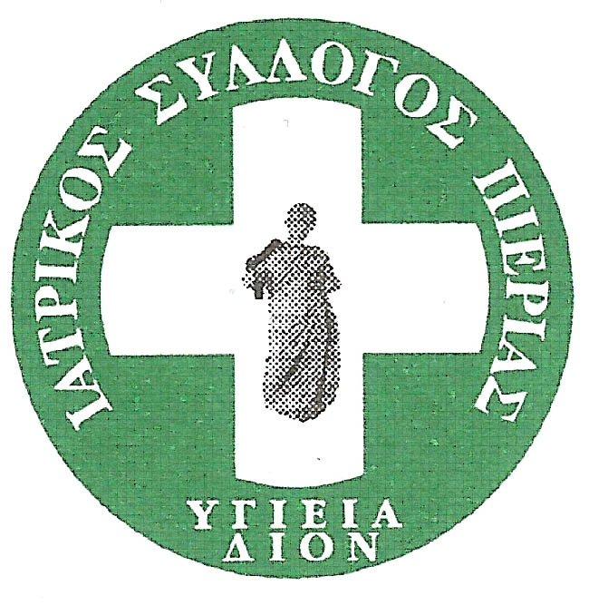 Ο Ιατρικός Σύλλογος Πιερίας για τον εμβολιασμό έναντι της COVID-19