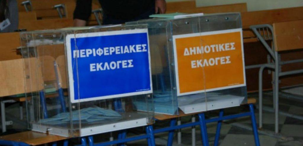 Ο νέος εκλογικός νόμος της αυτοδιοίκησης κατατέθηκε στη Βουλή και ψηφίζεται ως τα τέλη Μαΐου