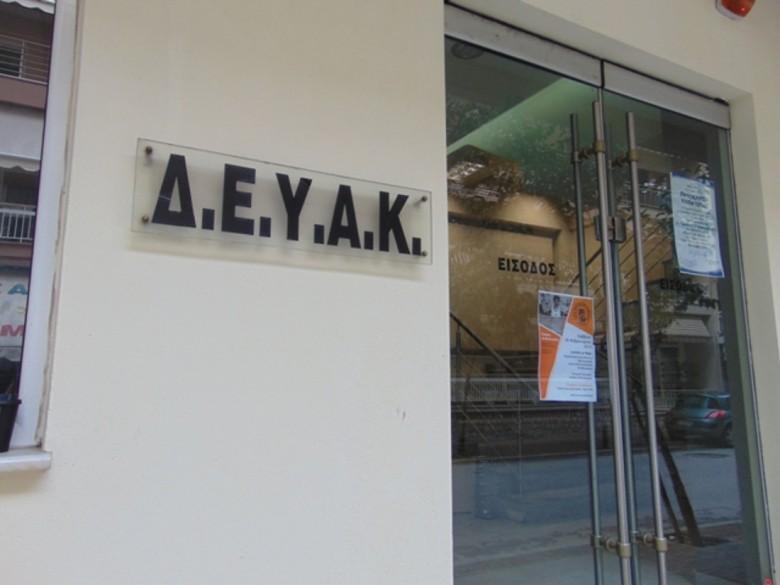 ΔΕΥΑΚ | Αίτημα στο Δήμο Κατερίνης για οικονομική ενίσχυση ύψους 1.133.989,97 €