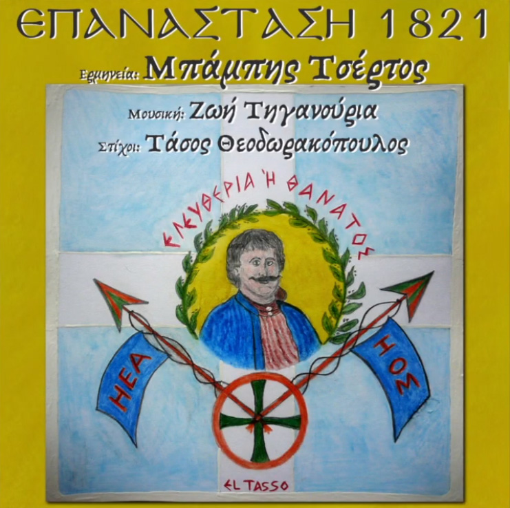 Νέο Τραγούδι για το 1821 της Ζωής Τηγανούρια με την ερμηνεία του Μπάμπη Τσέρτου σε στίχους Τάσου Θεοδωρακόπουλου