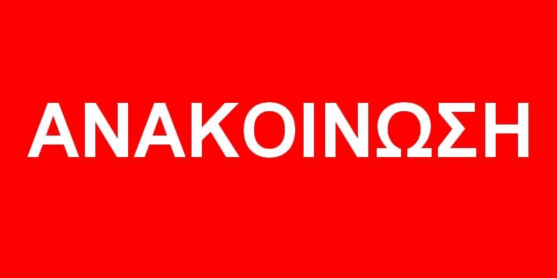 Δήμος Κατερίνης   Έως τις 10 Οκτωβρίου η προθεσμία κατάθεσης αιτημάτων πολιτιστικών φορέων – συλλόγων για παραχωρήσεις σχολικών χώρων