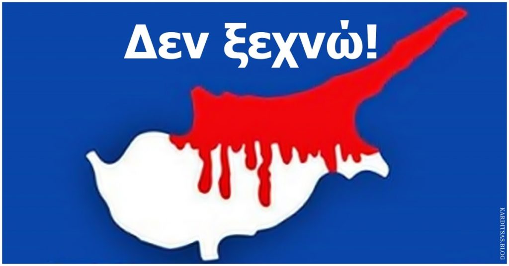 Κύπρος 1974: «οι τραγικές συνέπειες του πραξικοπήματος της 15ης Ιουλίου»