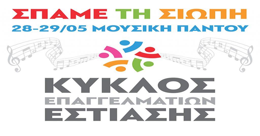 Διαμαρτυρία μετά μουσικής | Κάλεσμα στα μαγαζιά εστίασης 28 και 29 Μαΐου να παίξουν μουσική