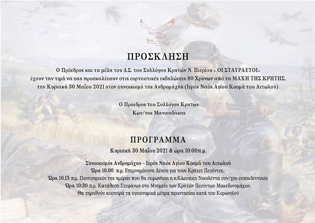 Κατερίνη   Εορταστικές εκδηλώσεις για τη Μάχη της Κρήτης