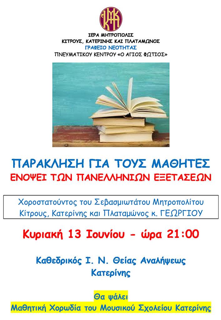 Παράκληση για τους μαθητές από την Ιερά Μητρόπολη Κίτρους, Κατερίνης και Πλαταμώνος