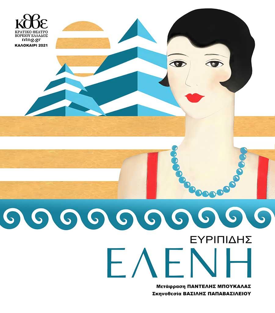 """50ο Φεστιβάλ Ολύμπου   """"Ελένη"""" του Ευριπίδη"""