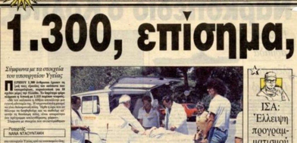 Ο εφιαλτικός καύσωνας του 1987 - Οι εκατοντάδες νεκροί και τα βαγόνια που έγιναν νεκροτομεία