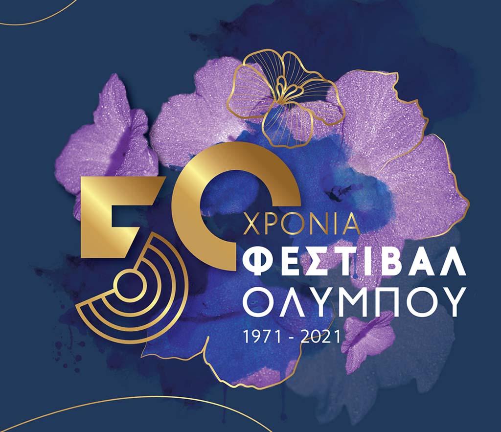 Κατερίνη   Απόψε η επίσημη έναρξη του 50ου Φεστιβάλ Ολύμπου
