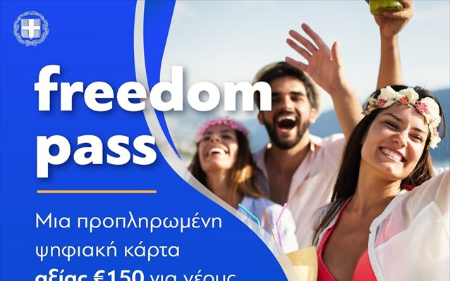 Freedom pass | Από αύριο η πλατφόρμα για την προπληρωμένη κάρτα 150 ευρώ
