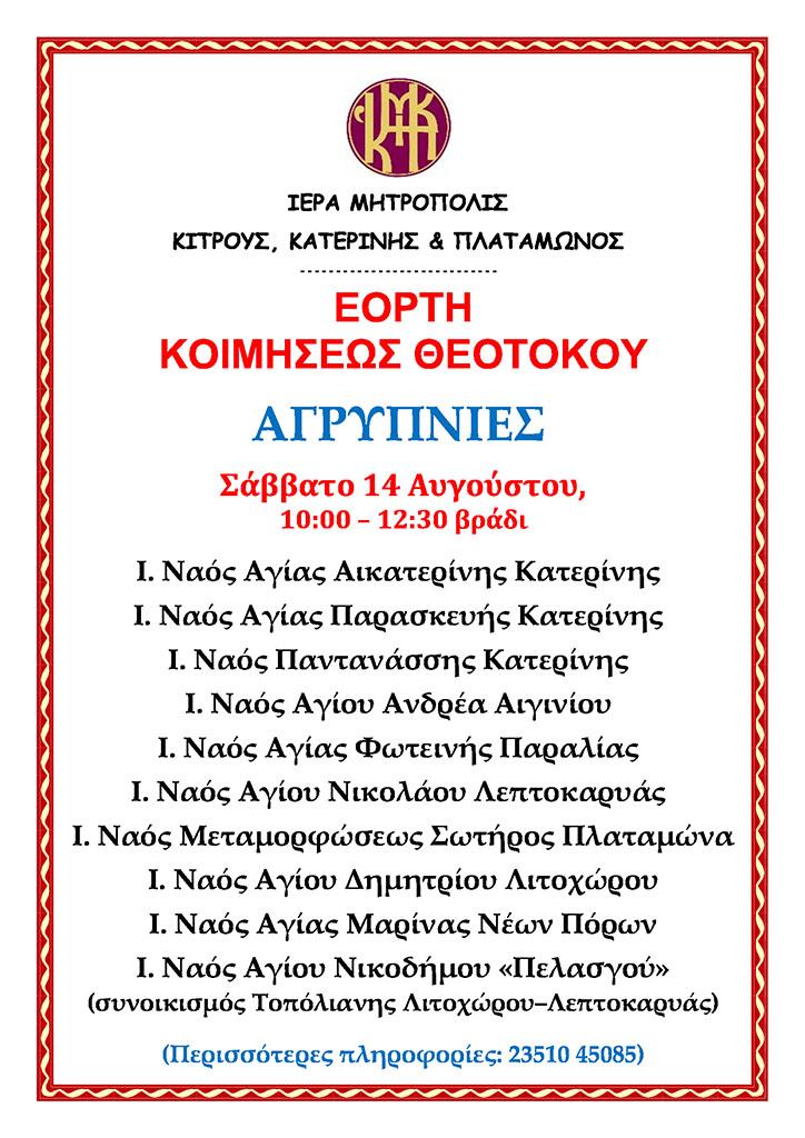 Αγρυπνίες για την Εορτή Κοιμήσεως Θεοτόκου στην Ιερά Μητρόπολη Κίτρους, Κατερίνης και Πλαταμώνος