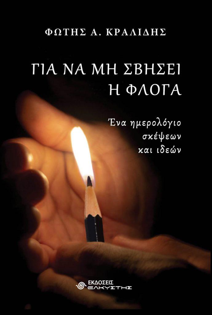 «Για να μην σβήσει η φλόγα»