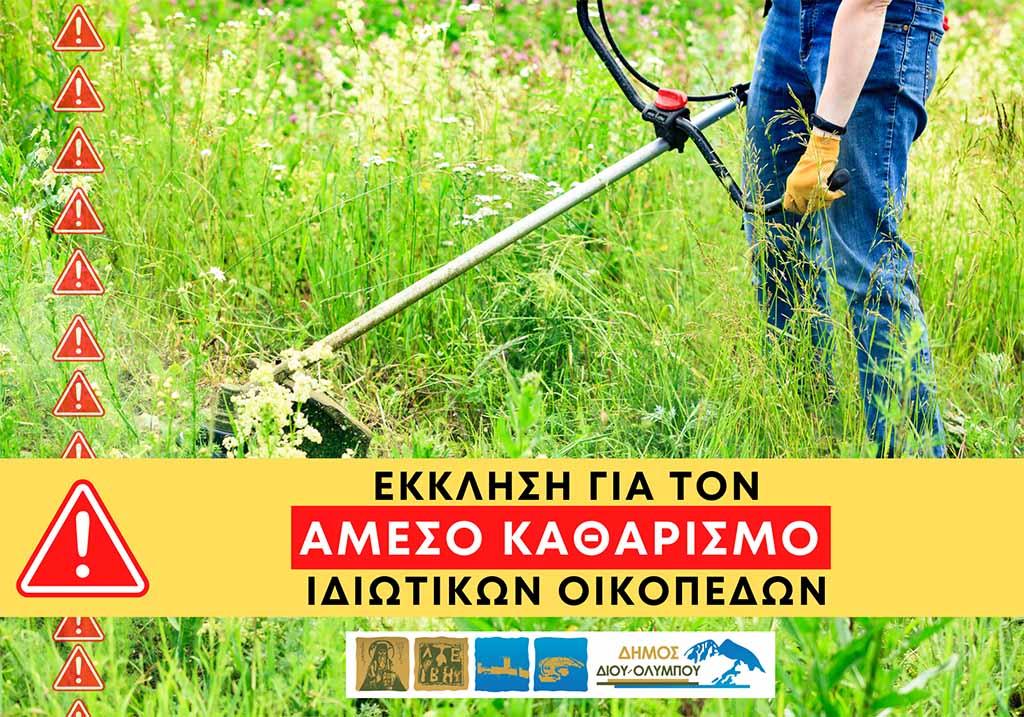 Δήμος Δίου-Ολύμπου   Έκκληση προς τους δημότες για άμεσο καθαρισμό ιδιωτικών οικοπέδων