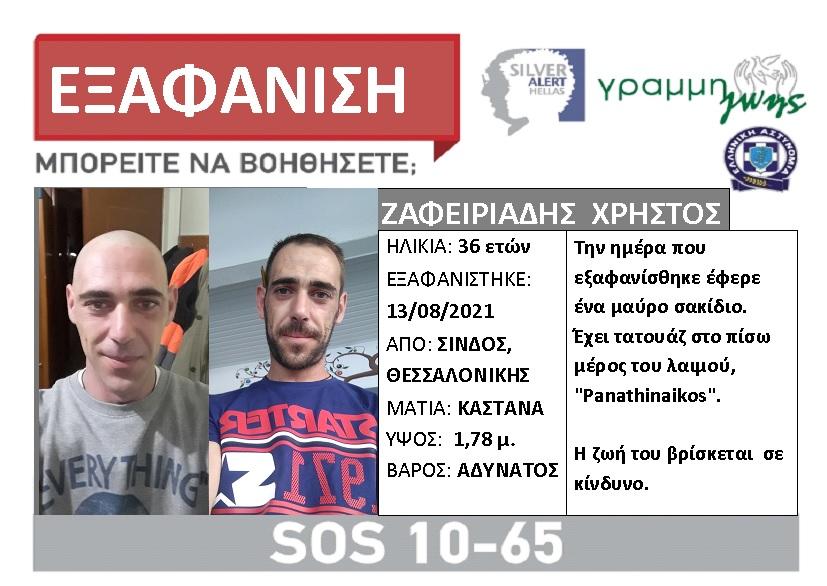 Βρέθηκε στην Πιερία ο 36χρονος αγνοούμενος από τη Θεσσαλονίκη