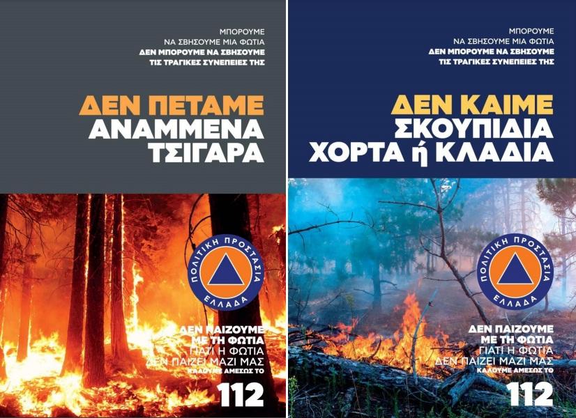 Σε ετοιμότητα ο μηχανισμός Πολιτικής Προστασίας του Δήμου Δίου-Ολύμπου για την αντιμετώπιση πυρκαγιών