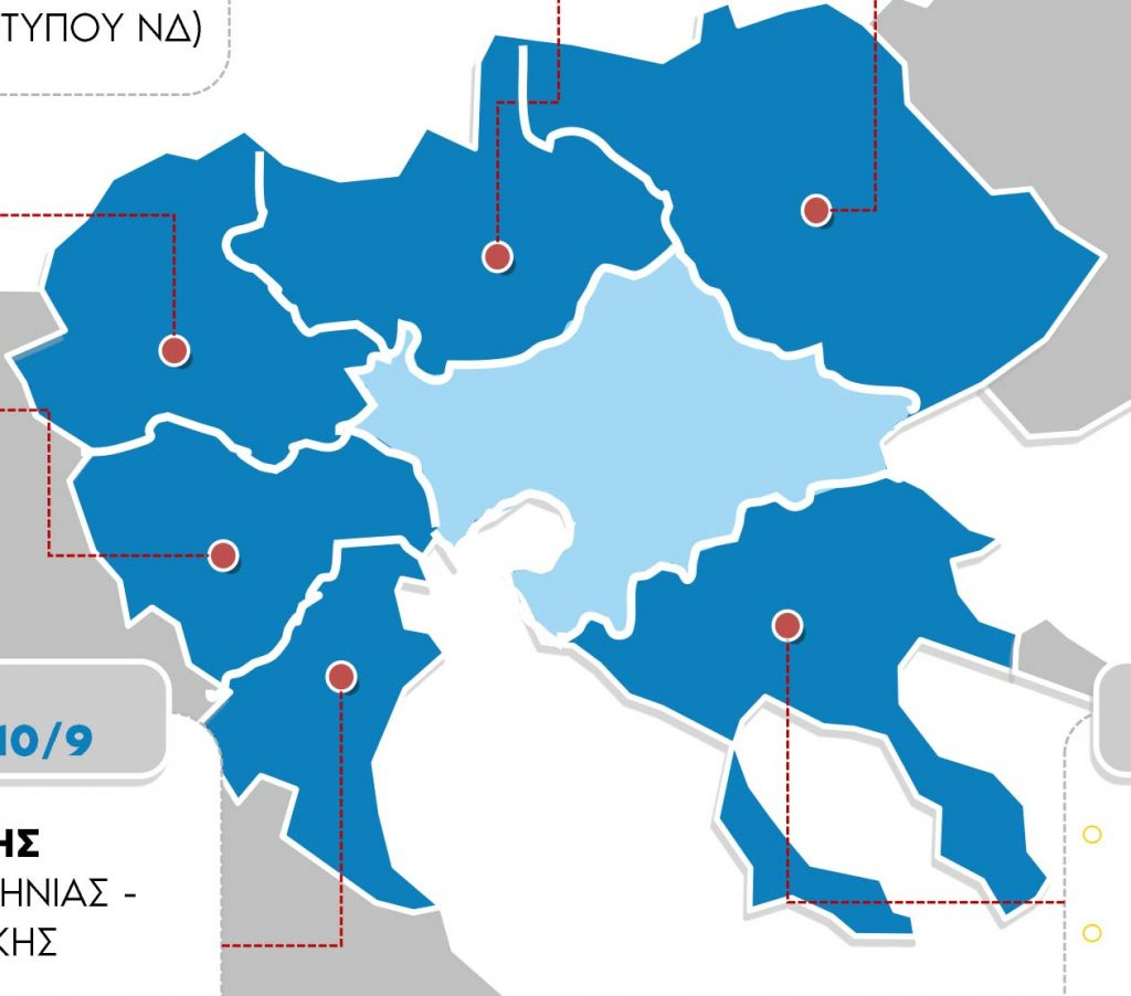 Κλιμάκιo της Νέας Δημοκρατίας στην Πιερία την Παρασκευή 10/9 λόγω ΔΕΘ (Αναλυτικά το πρόγραμμα)