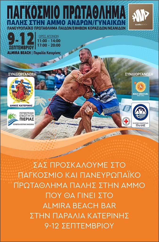 Η Κατερίνη υποδέχεται το Παγκόσμιο & Πανευρωπαϊκό Πρωτάθλημα Πάλης στην Άμμο