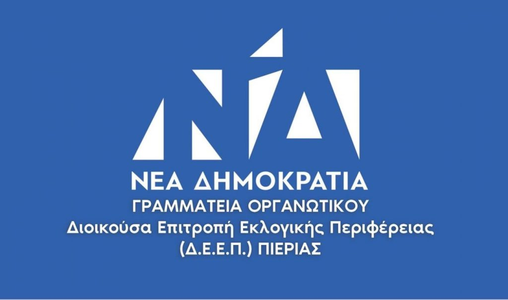 ΔΕΕΠ Νέας Δημοκρατίας Πιερίας   Ανακοίνωση για τις εσωκομματικές εκλογές