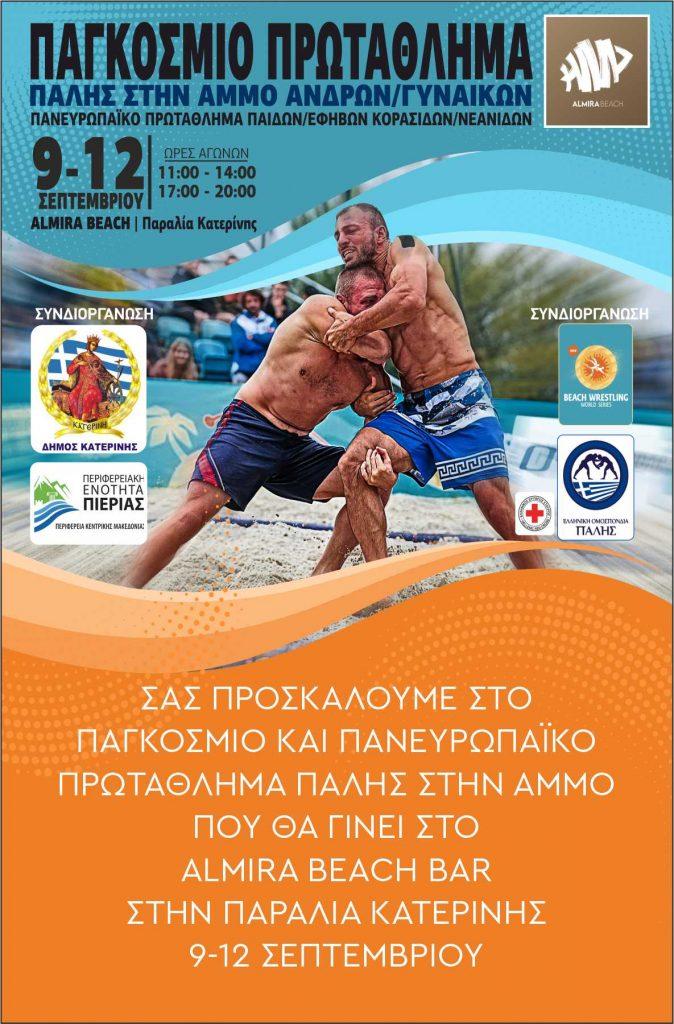 Δήμος Κατερίνης | Παγκόσμιο & Πανευρωπαϊκό Πρωτάθλημα Πάλης στην Άμμο