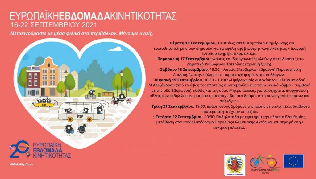 Πρόγραμμα εκδηλώσεων για την «Ευρωπαϊκή Εβδομάδα Κινητικότητας» στο Δήμο Κατερίνης