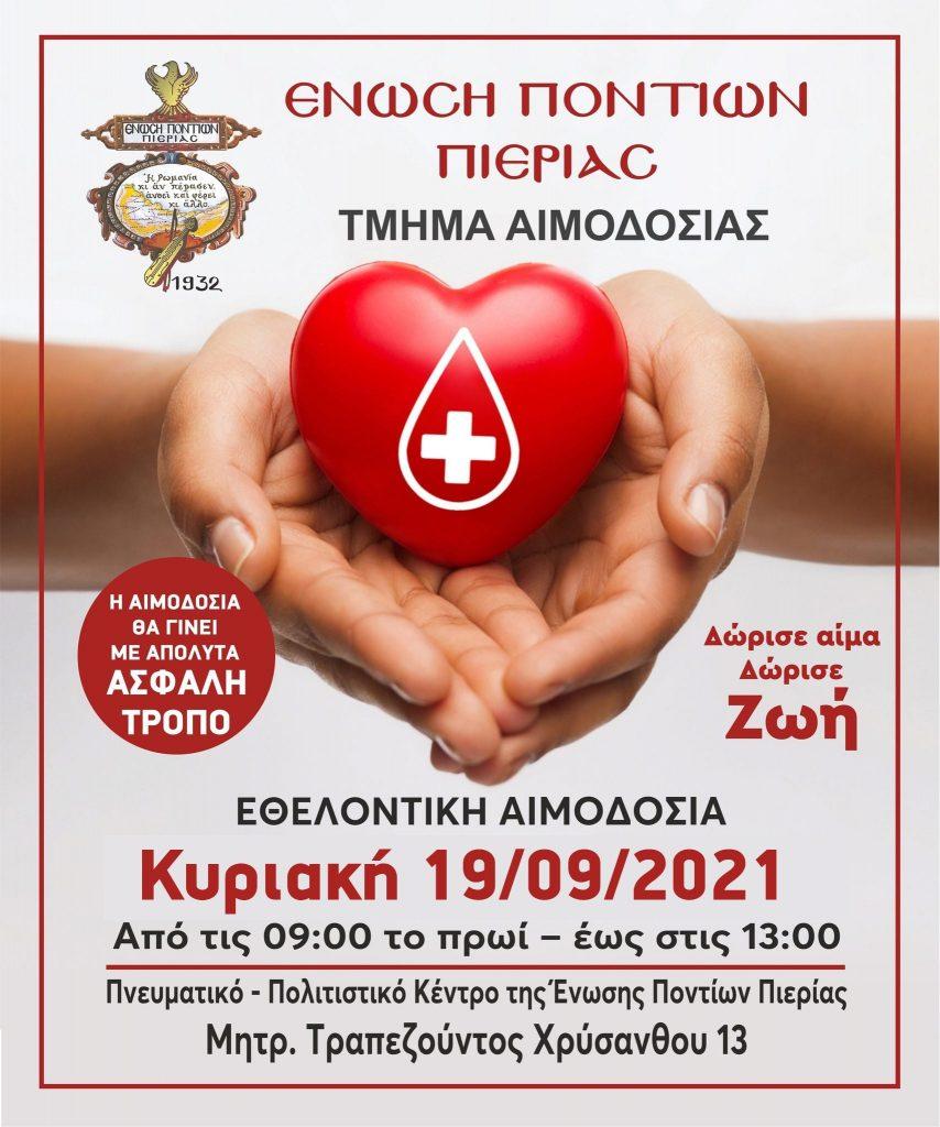 Ένωση Ποντίων Πιερίας   Πρόσκληση σε αιμοδοσία