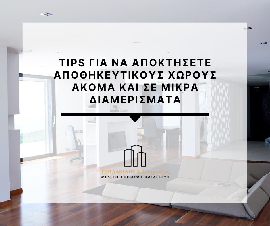 Tips για να αποκτήσετε αποθηκευτικούς χώρους ακόμα και σε μικρά διαμερίσματα