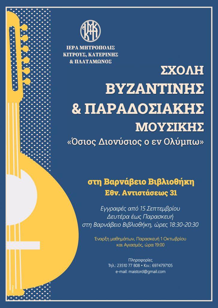 Ι. Μ. Κίτρους   Αρχίζουν οι εγγραφές στη Σχολή Βυζαντινής Μουσικής