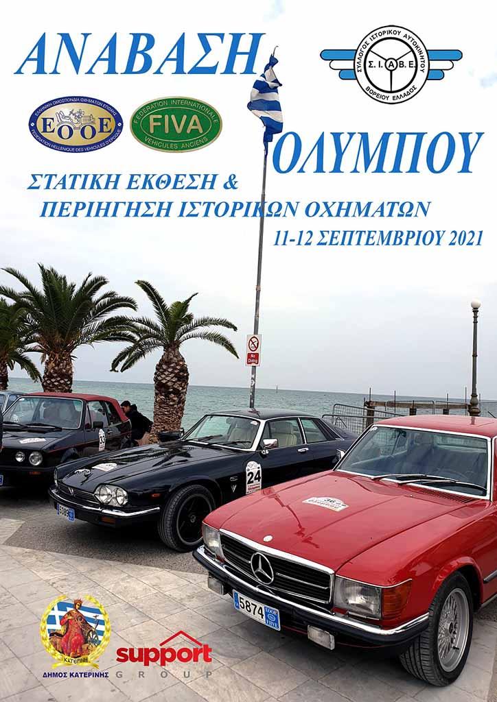 Δήμος Κατερίνης – Οργανισμός Πολιτισμού | Περιήγηση & έκθεση ιστορικών οχημάτων στην Κατερίνη & στην Παραλία