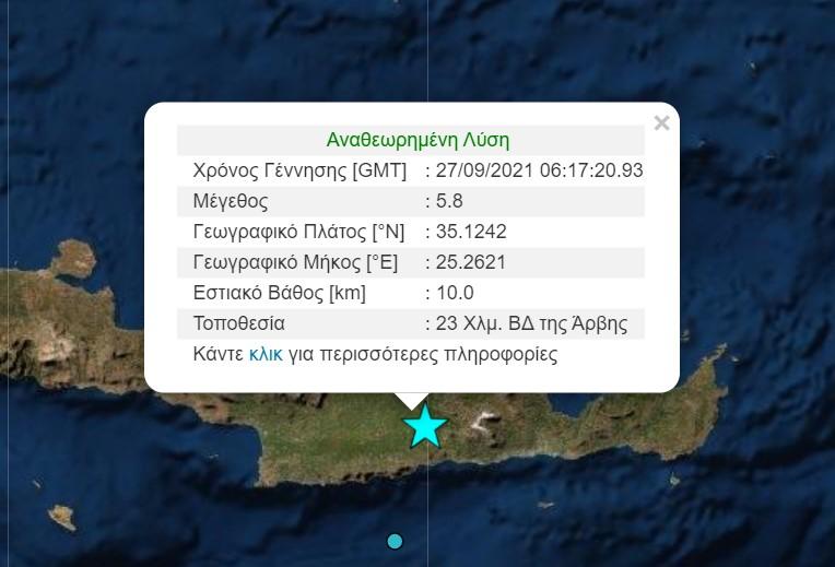 Σεισμός στην Κρήτη | 5,8 Ρίχτερ η πρώτη εκτίμηση