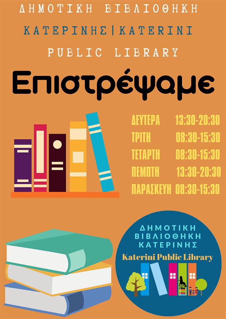 Ανοικτή για το κοινό η Δημοτική Βιβλιοθήκη Κατερίνης