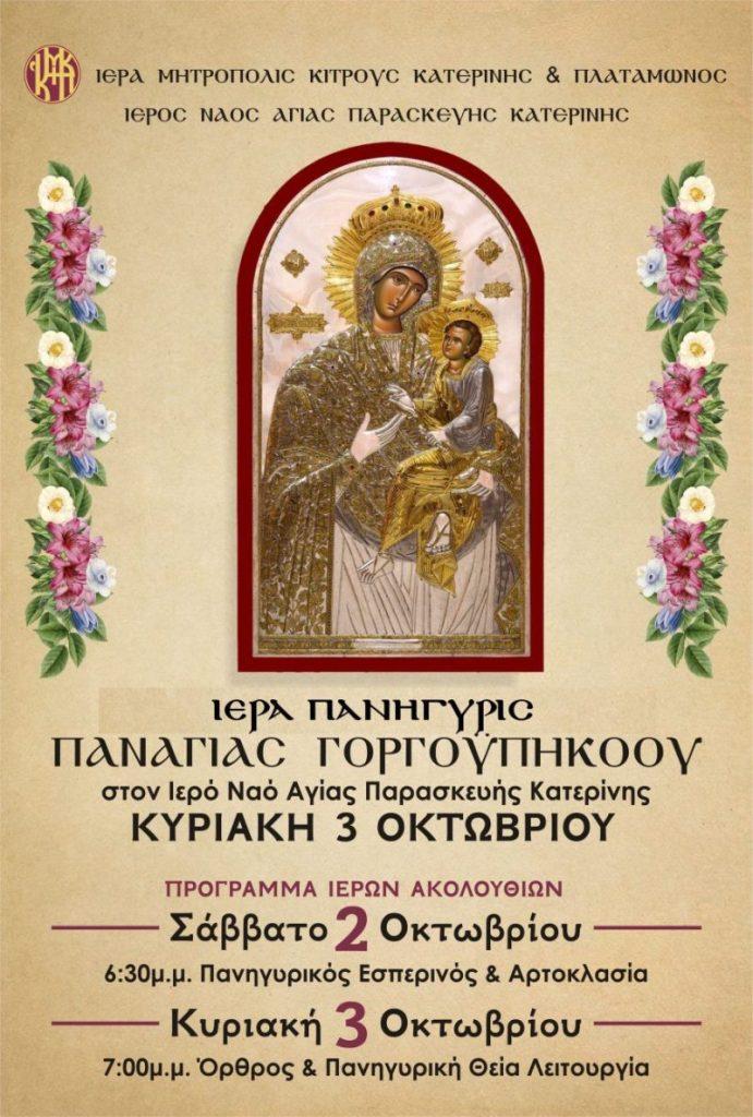 Ι. Μ. Κίτρους | Ιερά Πανήγυρις Παναγίας Γοργοϋπηκοου