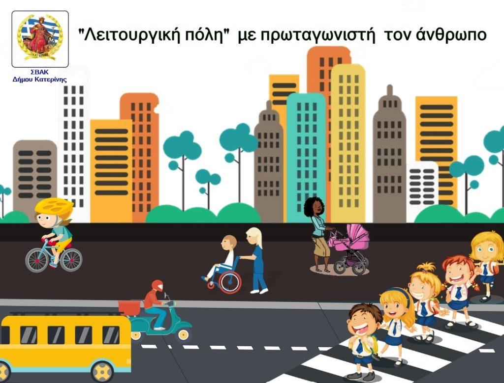 ΣΒΑΚ Δήμου Κατερίνης | Δημοσκόπηση στο πλαίσιο της 2ης διαβούλευσης