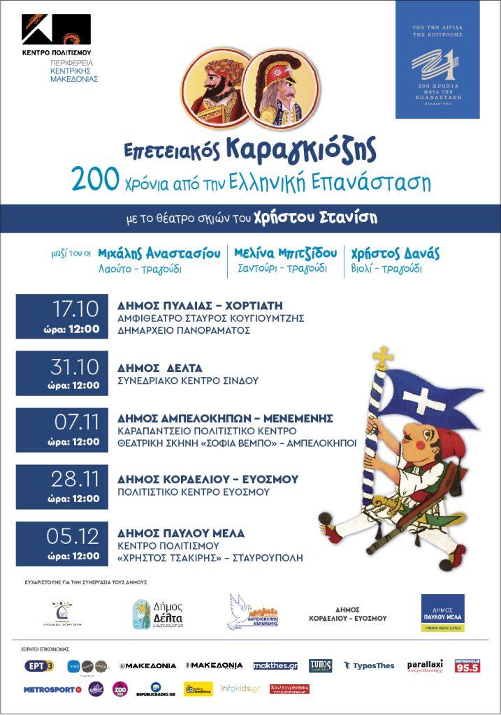 Κέντρο Πολιτισμού ΠΚΜ   Επετειακός Καραγκιόζης- 200 Χρόνια από την Ελληνική Επανάσταση