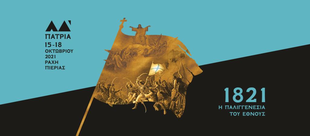 ΛΔ ΠΑΤΡΙΑ | 16-18 Οκτωβρίου στη Ράχη Πιερίας