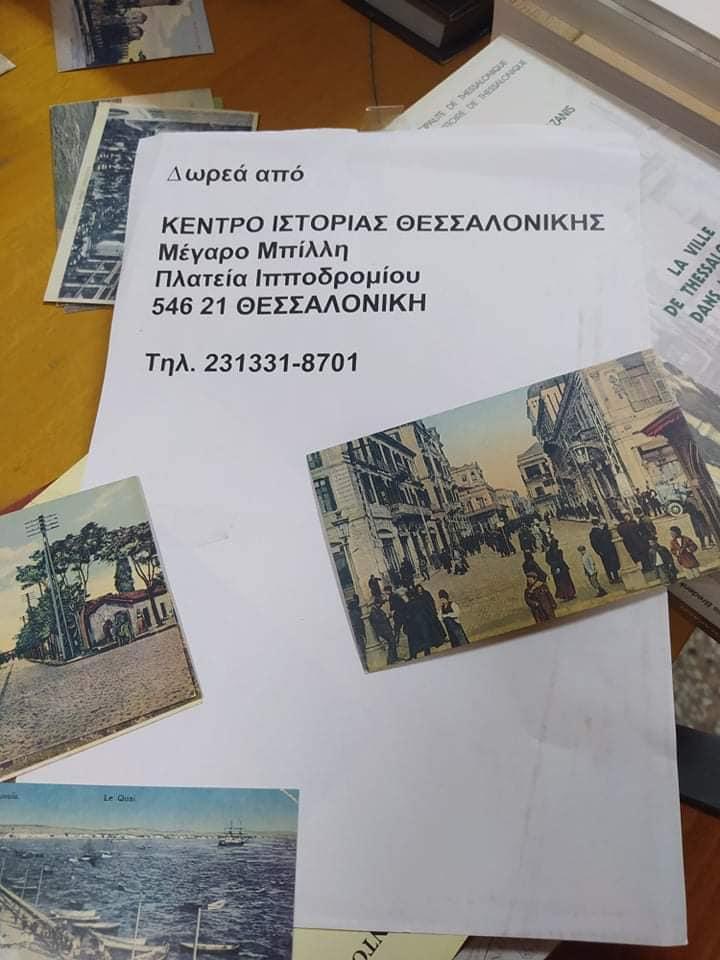Δωρεά εκδόσεων από το Κέντρο Ιστορίας Θεσσαλονίκης προς τις βιβλιοθήκες Κορινού & Ελατοχωρίου