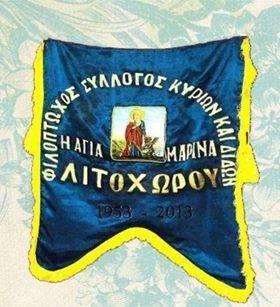 Φιλόπτωχος Σύλλογος Λιτοχώρου Αγ.Μαρίνα | Σήμερα η Γενική Συνέλευση