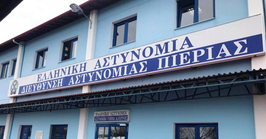 Υποδιεύθυνση Ασφάλειας Κατερίνης   Εξιχνιάστηκε κλοπή από επιχείρηση που βρίσκεται στη Θεσσαλονίκη, συνολικής αξίας 60.000 ευρώ