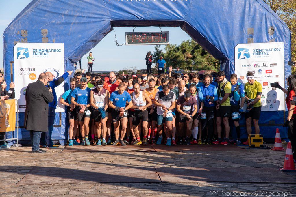 "Olympus Marathon | Ανοίγουν οι εγγραφές για τους αγώνες ""Χειμωνιάτικος Ενιπέας"" & ""Ολύμπια Μονοπάτια"""