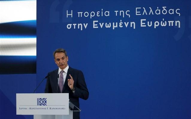 Μητσοτάκης στο Ίδρυμα Καραμανλή: Η συμμετοχή στην ΕΕ πολιτική επιλογή για όλο το κεντροδεξιό τόξο