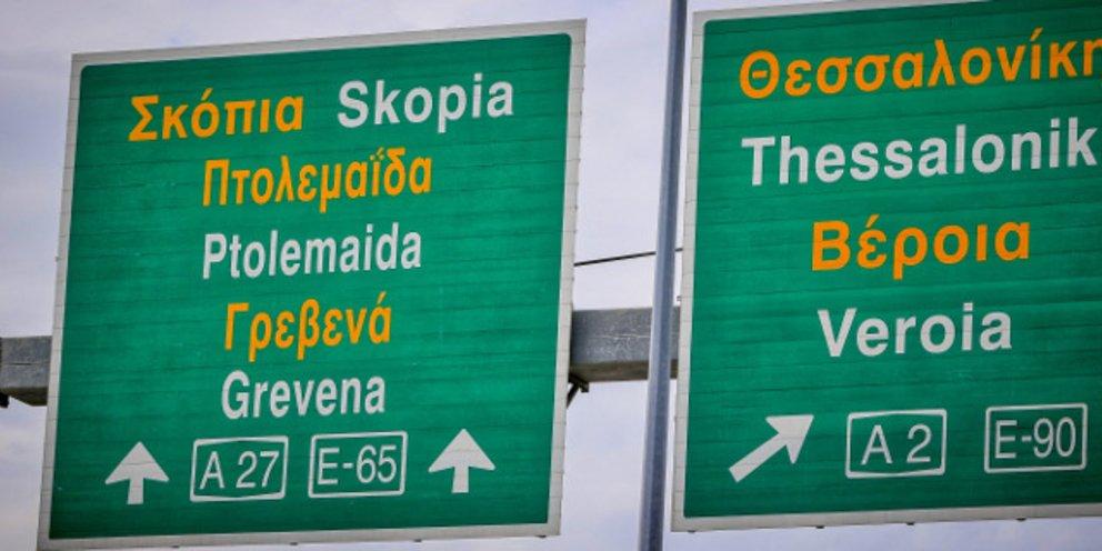 Πενταρόφσκι: Να αλλάξουν άμεσα οι πινακίδες στην Ελλάδα που γράφουν Σκόπια ή πΓΔΜ